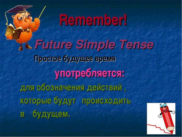 Remember! Future Simple Tense Простое будущее время употребляется: для обозна...