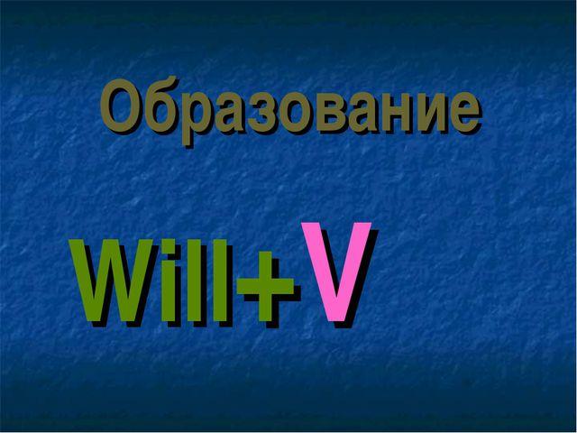 Образование Will+V