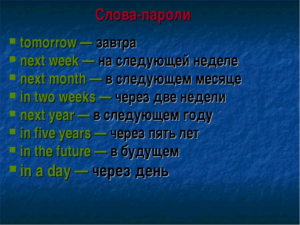 Слова-пароли tomorrow — завтра next week — на следующей неделе next month — в...