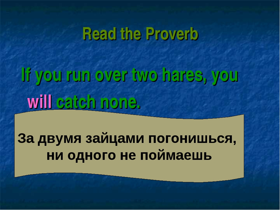 Read the Proverb If you run over two hares, you will catch none. За двумя зай...