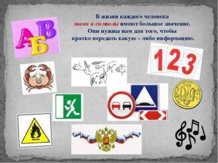 В жизни каждого человека знаки и символы имеют большое значение. Они нужны н