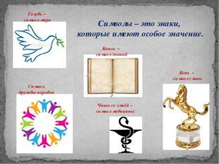 Символы – это знаки, которые имеют особое значение. Голубь – символ мира Сим