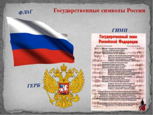 Государственные символы России ГИМН ФЛАГ ГЕРБ