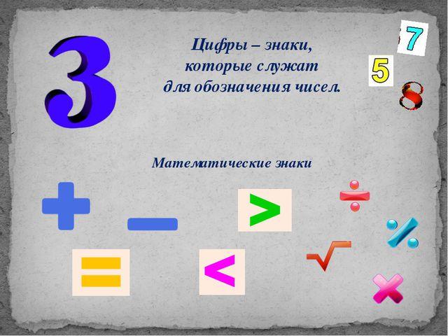 Цифры – знаки, которые служат для обозначения чисел. Математические знаки