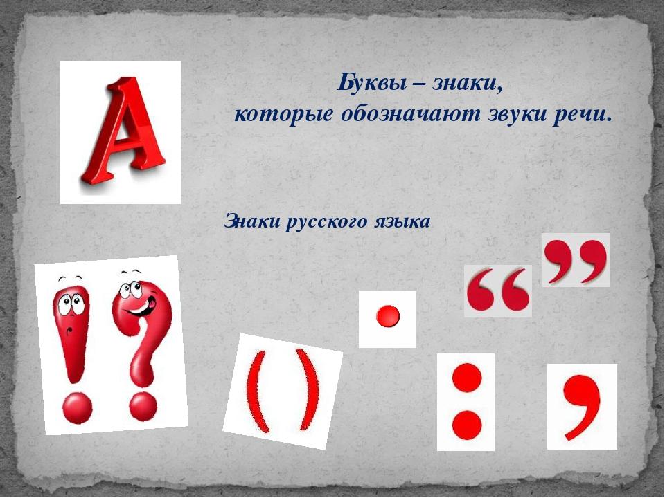 Буквы – знаки, которые обозначают звуки речи. Знаки русского языка