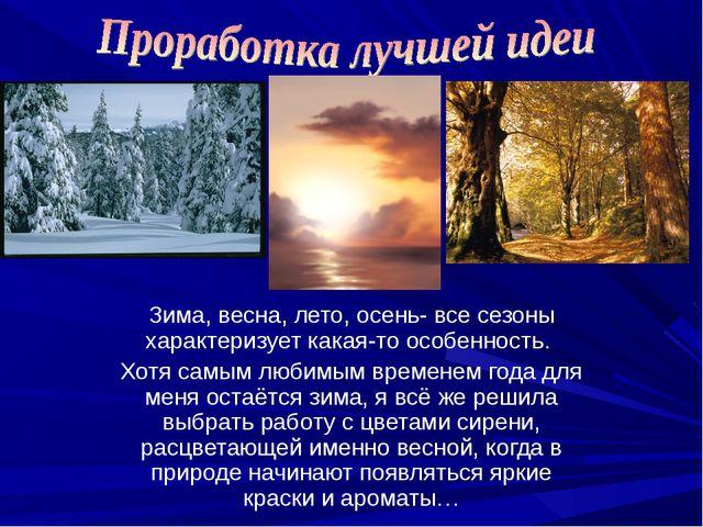 Зима, весна, лето, осень- все сезоны характеризует какая-то особенность. Хотя...