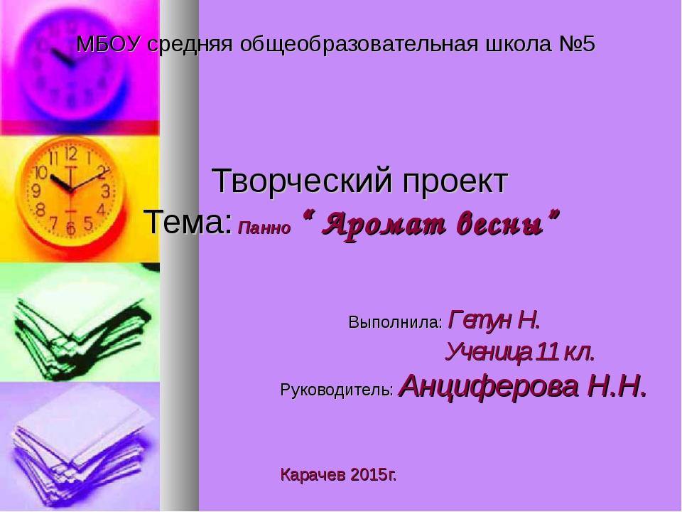 МБОУ средняя общеобразовательная школа №5 Творческий проект Тема: Панно...