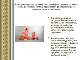 Йога – учение разностороннее, оно начинается с умения управлять своим физиче