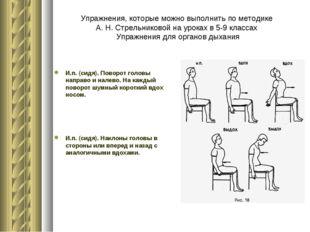 Упражнения, которые можно выполнить по методике А. Н. Стрельниковой на уроках