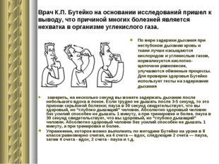 Врач К.П. Бутейко на основании исследований пришел к выводу, что причиной мно