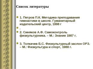 Список литературы 1. Петров П.К. Методика преподавания гимнастики в школе. Гу
