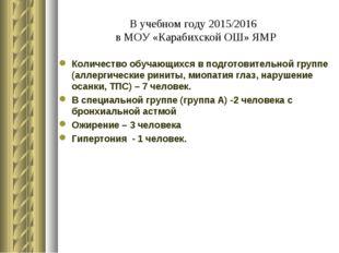В учебном году 2015/2016 в МОУ «Карабихской ОШ» ЯМР Количество обучающихся в