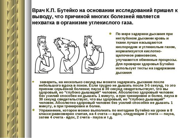 Врач К.П. Бутейко на основании исследований пришел к выводу, что причиной мно...