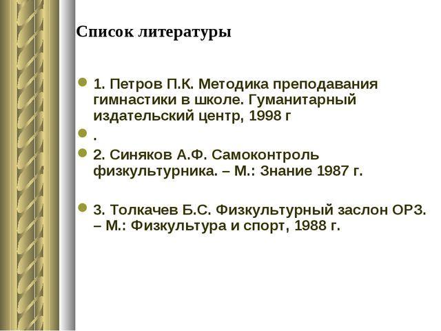 Список литературы 1. Петров П.К. Методика преподавания гимнастики в школе. Гу...