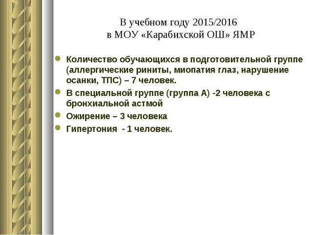 В учебном году 2015/2016 в МОУ «Карабихской ОШ» ЯМР Количество обучающихся в...