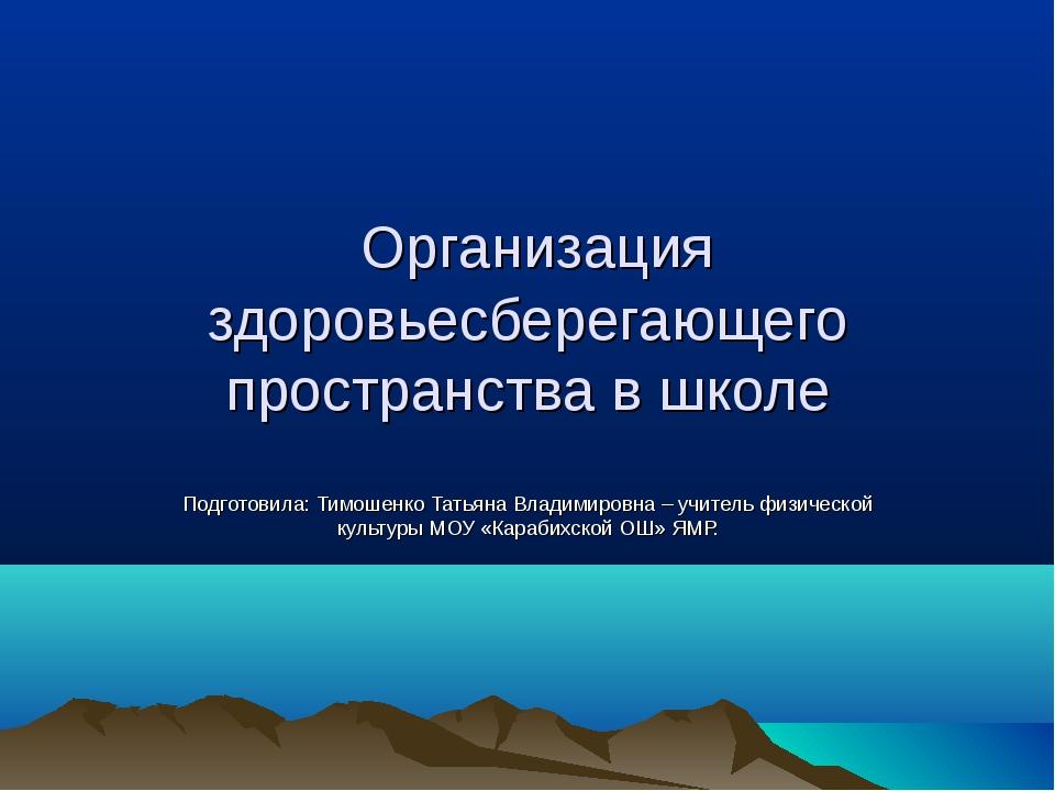 Организация здоровьесберегающего пространства в школе Подготовила: Тимошенко...