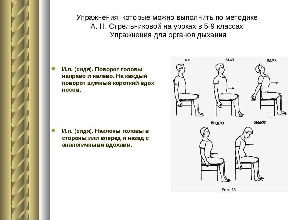 Упражнения, которые можно выполнить по методике А. Н. Стрельниковой на уроках...