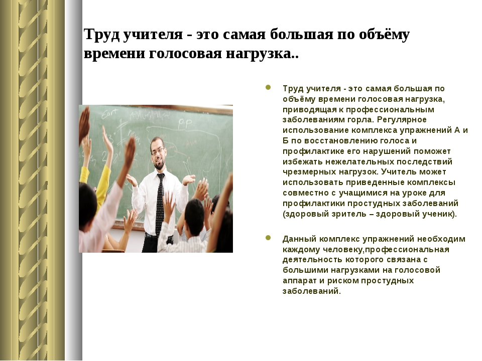 Труд учителя - это самая большая по объёму времени голосовая нагрузка.. Труд...