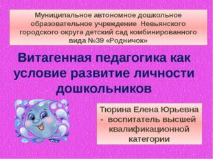 Витагенная педагогика как условие развитие личности дошкольников Муниципальн