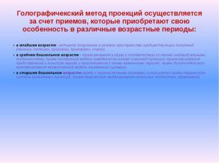 Голографичекский метод проекций осуществляется за счет приемов, которые приоб