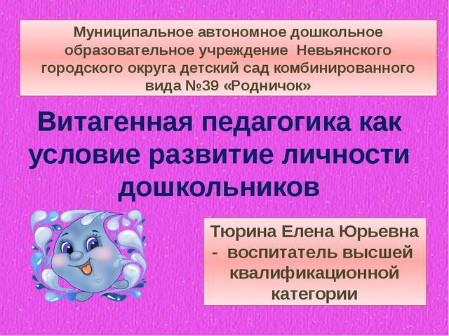 Витагенная педагогика как условие развитие личности дошкольников Муниципальн...