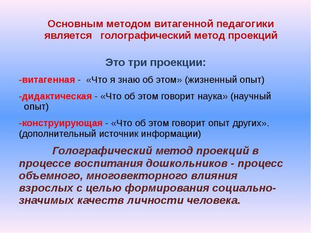 Основным методом витагенной педагогики является голографический метод проекц...