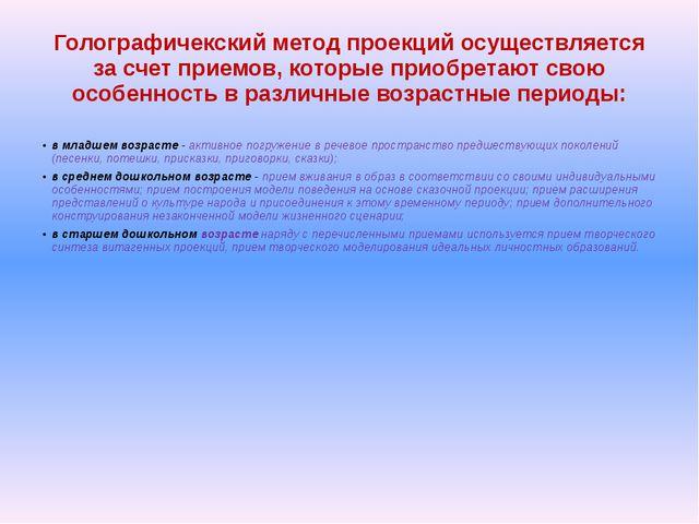 Голографичекский метод проекций осуществляется за счет приемов, которые приоб...
