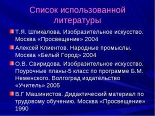 Список использованной литературы Т.Я. Шпикалова. Изобразительное искусство. М