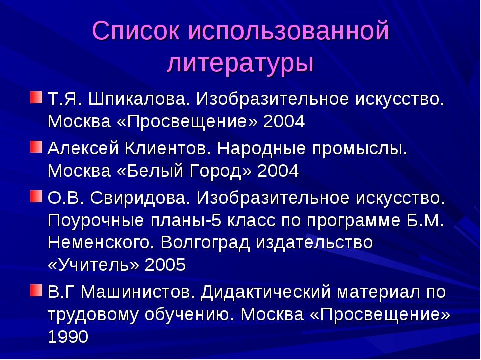 Список использованной литературы Т.Я. Шпикалова. Изобразительное искусство. М...