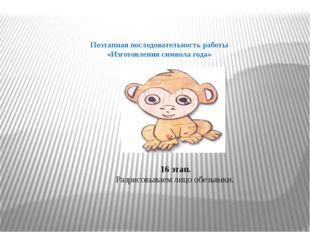16 этап. Разрисовываем лицо обезьянки. Поэтапная последовательность работы «И