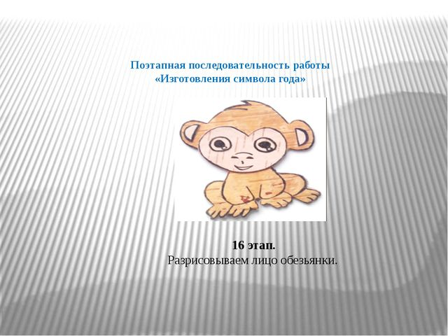 16 этап. Разрисовываем лицо обезьянки. Поэтапная последовательность работы «И...