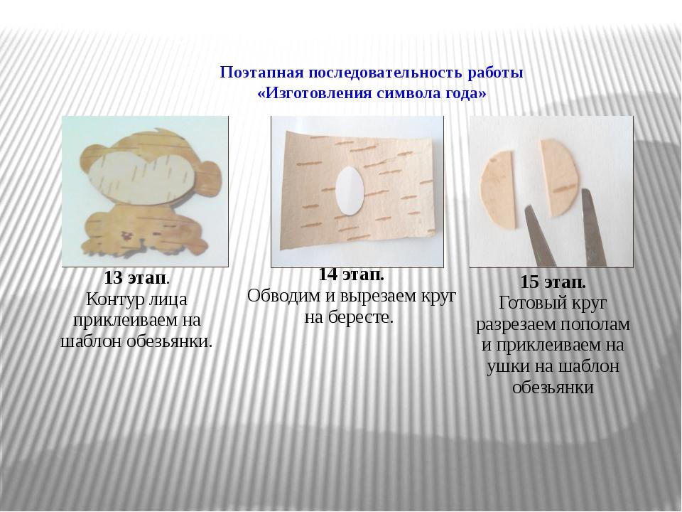 Поэтапная последовательность работы «Изготовления символа года» 13 этап. Конт...