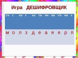 Игра ДЕШИФРОВЩИК 270 0 430 9 410 750 500 680 570 960 6 м о л з д е а я е р п