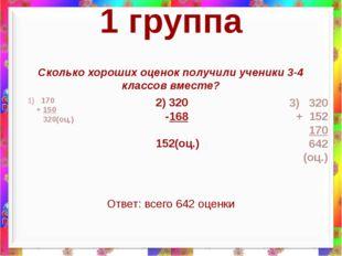 1 группа Сколько хороших оценок получили ученики 3-4 классов вместе? 1) 170 +