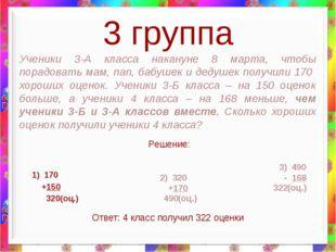 3 группа 1) 170 +150 320(оц.) Ученики 3-А класса накануне 8 марта, чтобы пора