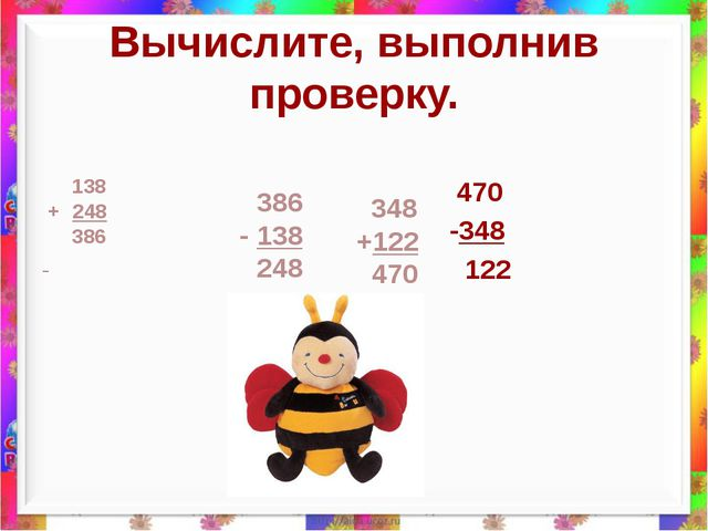 Вычислите, выполнив проверку. 470 -348 122 138 + 248 386 348 +122 470 386 - 1...