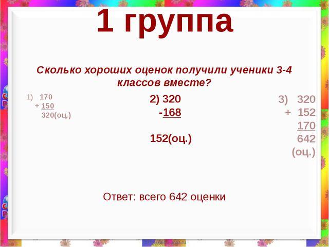 1 группа Сколько хороших оценок получили ученики 3-4 классов вместе? 1) 170 +...