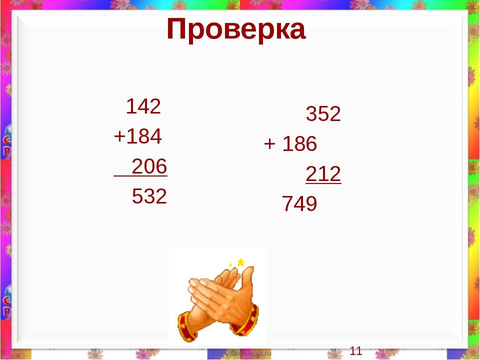 Проверка 142 +184 206 532 352 + 186 212 749