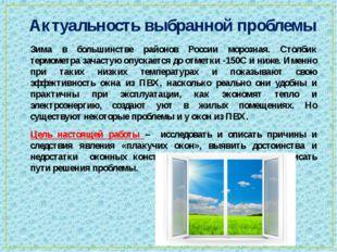 Актуальность выбранной проблемы Зима в большинстве районов России морозная.