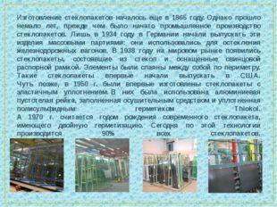 Изготовление стеклопакетов началось еще в 1865 году.Однако прошло немало лет