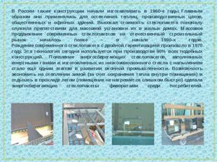 В России такие конструкции начали изготавливать в 1960-е годы.Главным образо