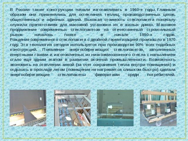 В России такие конструкции начали изготавливать в 1960-е годы.Главным образо...