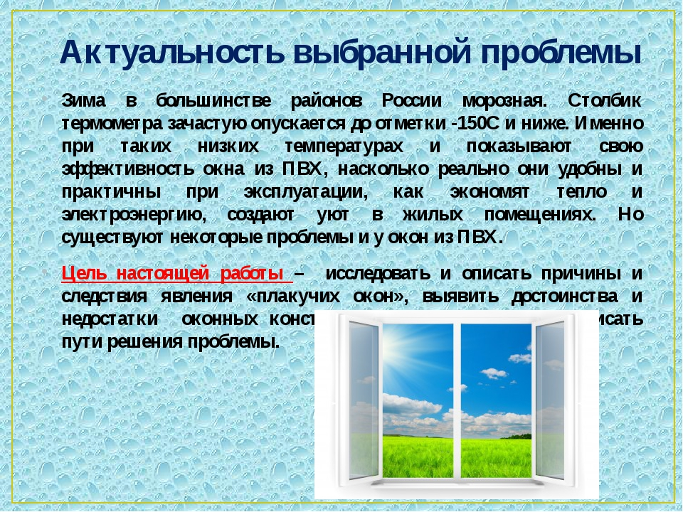 Актуальность выбранной проблемы Зима в большинстве районов России морозная....