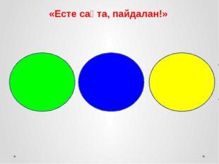 «Есептеп көр, ерінбей!» Л 145,95 + 23,1 = - 1,45 - 0,9 = A. 9,004 + 13,8 =