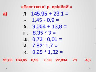2, 0563+3, 72 (5, 673 - 5, 49)*10 3, 6*0, 07 (23*10, 3): 100 8, 746 – 5, 3+1,