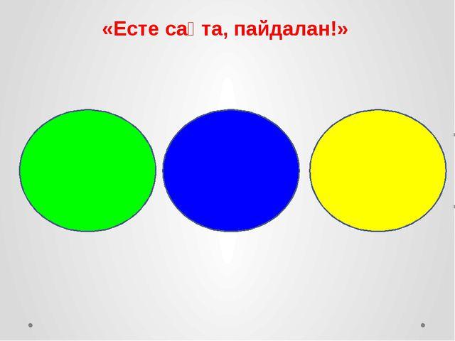 «Есептеп көр, ерінбей!» Л 145,95 + 23,1 = - 1,45 - 0,9 = A. 9,004 + 13,8 =...