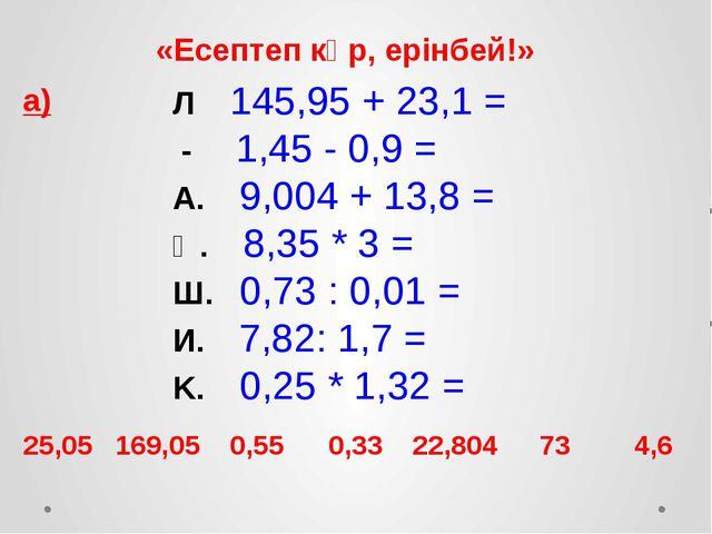 2, 0563+3, 72 (5, 673 - 5, 49)*10 3, 6*0, 07 (23*10, 3): 100 8, 746 – 5, 3+1,...