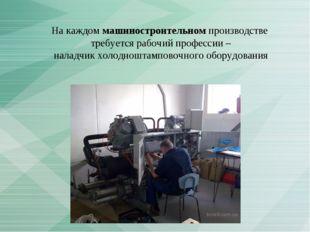 На каждом машиностроительном производстве требуется рабочий профессии – налад