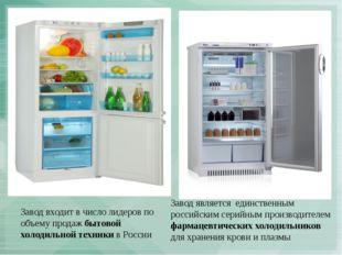 Завод входит в число лидеров по объему продаж бытовой холодильной техники в Р