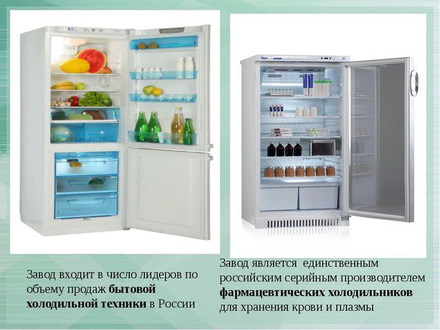 Завод входит в число лидеров по объему продаж бытовой холодильной техники в Р...